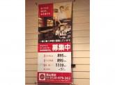 ガスト館山東店