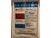 Baramon(バラモン) 天王洲アイル店
