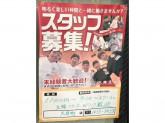 大阪王将 大井町店