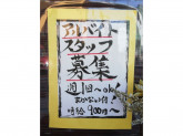 お好み焼き 鉄板焼き 宴(UTAGE)