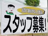 タイヤ館 岡崎城南店
