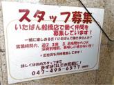 itAPAn(イタパン) 船橋店