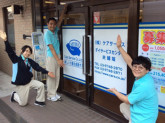 デイサービスセンター 夫婦坂【TOKYO働きやすい職場宣言認定事業所】