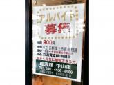 珈琲館 中山店