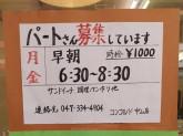 コンコルド 中山店