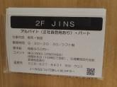 JINS(ジンズ) 宇都宮パセオ店