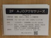 AJD(アジェデ)アクセサリーズ 宇都宮駅ビルパセオ店