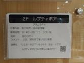 le petit bois(ルプティボア)宇都宮パセオ店