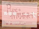 ATELIER PURE(アトリエ ピュア)