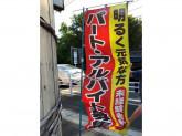 味噌蔵 麺四朗 知多店