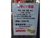 コバック 立石水戸街道店