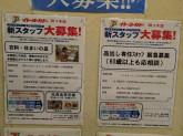 イトーヨーカドー 四つ木店