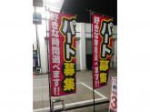 コスモ石油 上原成商事(株) 国道伏見SS
