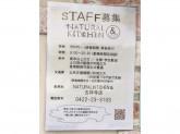 NATURAL KITCHEN&(ナチュラルキッチンアンド) 吉祥寺店
