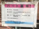 (株)小泉不動産