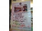 イデカフェ 東松戸駅店