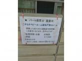 小規模保育事業 こすもすベビールーム 新松戸第3ルーム