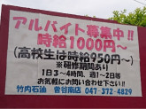 ENEOS 竹内石油 曽谷南SS