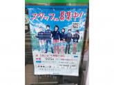 ファミリーマート 成田西二丁目店
