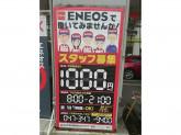 ENEOS  Dr.Drive(ドクタードライブ) 新松戸中央店