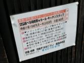 花格子 阪急伊丹店