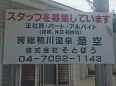 房総鴨川温泉 是空-ZEKUU-