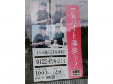 吉野家 16号線八王子宇津木店