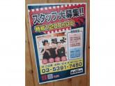 丸冨水産(まるとみすいさん) 目黒店