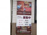 ステーキガスト 松戸梨香台店