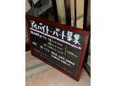 タリーズコーヒー 豊田メグリア店