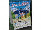 ファミリーマート 昭島田中町店