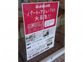 ほっかほっか亭 豊田大林店