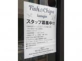 カネジン フィッシュ&チップス