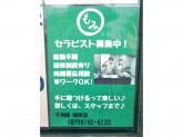 千利庵 鳴尾店
