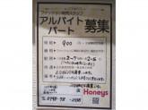 Honeys(ハニーズ) コロワ甲子園店