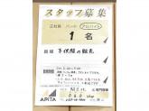 e.a.B(エーアーベー) アピタ阿久比店