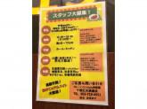 カレーハウス CoCo壱番屋 千種区天満通店