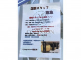 QOQONON(ココノン) 覚王山店