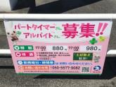 西松屋 宇都宮岩曽店