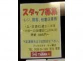 ブックスタマ 千ヶ瀬店