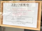hairspa PAZ(ヘアースパ パズ)
