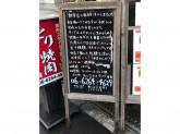 炭火 鳥 焼肉 しちりんや 堺筋本町店
