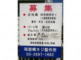 有限会社岩崎ネジ製作所