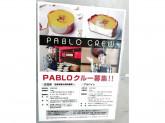 焼きたてチーズタルト専門店 PABLO(パブロ) 新大阪駅店