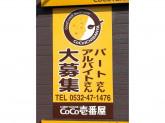 カレーハウス CoCo壱番屋 豊橋藤沢店