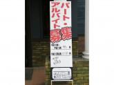 煉火亭(れんかてい) 武蔵村山店