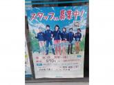 ファミリーマート 四日市笹川通り店