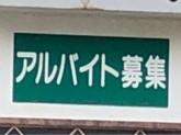 海鮮料理 竹ノ内