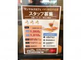 サンマルクカフェ イオンモール日の出店