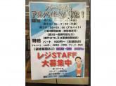 スーパーグランデール 新松戸店